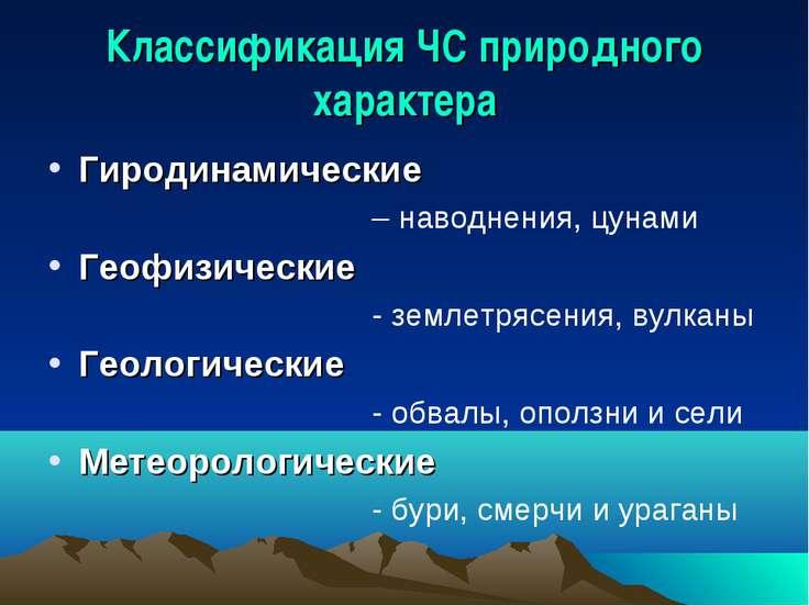 Классификация ЧС природного характера Гиродинамические – наводнения, цунами Г...