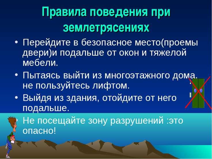 Правила поведения при землетрясениях Перейдите в безопасное место(проемы двер...