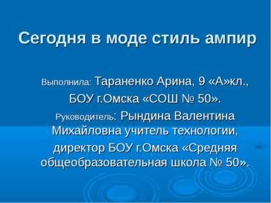 Сегодня в моде стиль ампир Выполнила: Тараненко Арина, 9 «А»кл., БОУ г.Омска ...