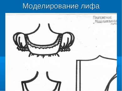 Моделирование лифа