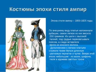 Костюмы эпохи стиля ампир Эпоха стиля ампир – 1800-1825 годы. По внешнему вид...