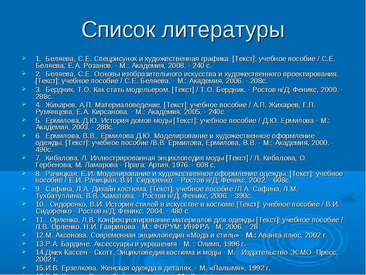 Список литературы 1. Беляева, С.Е. Спецрисунок и художественная графика. [Те...