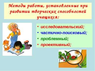 Методы работы, установленные при развитии творческих способностей учащихся: и...