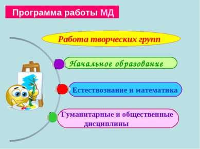 Гуманитарные и общественные дисциплины Естествознание и математика Начальное ...