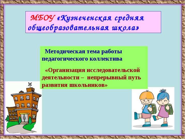 МБОУ «Кузнеченская средняя общеобразовательная школа» Методическая тема работ...