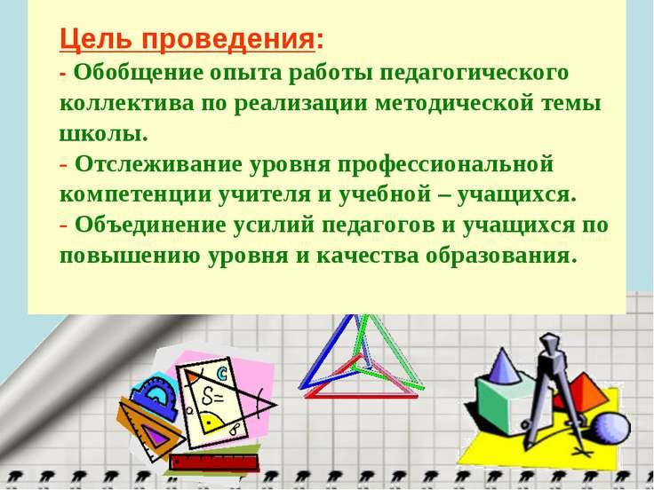 Цель проведения: - Обобщение опыта работы педагогического коллектива по реали...