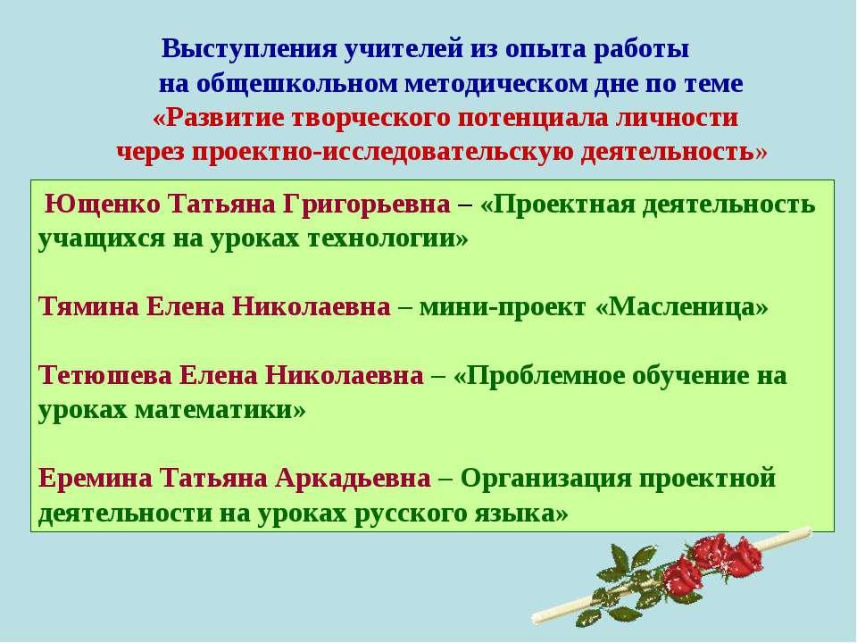 Ющенко Татьяна Григорьевна – «Проектная деятельность учащихся на уроках техно...