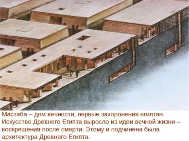 Мастаба – дом вечности, первые захоронения египтян. Искусство Древнего Египта...