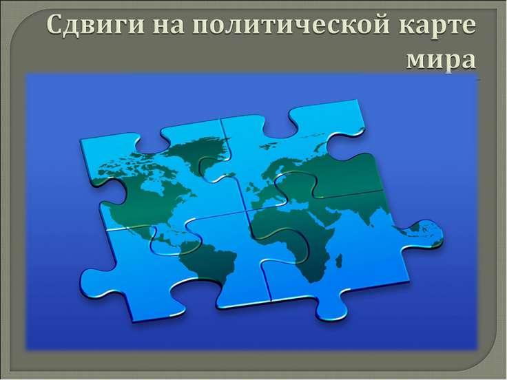 историческая смена общественно экономических формаций; приобретение страной п...