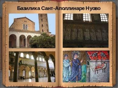 Базилика Сант-Аполлинаре Нуово