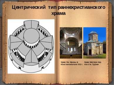 Центрический тип раннехристианского храма Храм Св. Ирины в Константинополе 53...