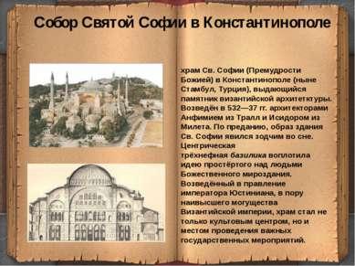 Собор Святой Софии в Константинополе храм Св. Софии (Премудрости Божией) в Ко...