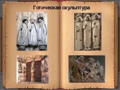 Готическая скульптура 1163 г., конец - XIV в