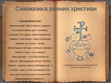 Виноградная лоза- евангельский образ Христа, единого источника жизни для чел...