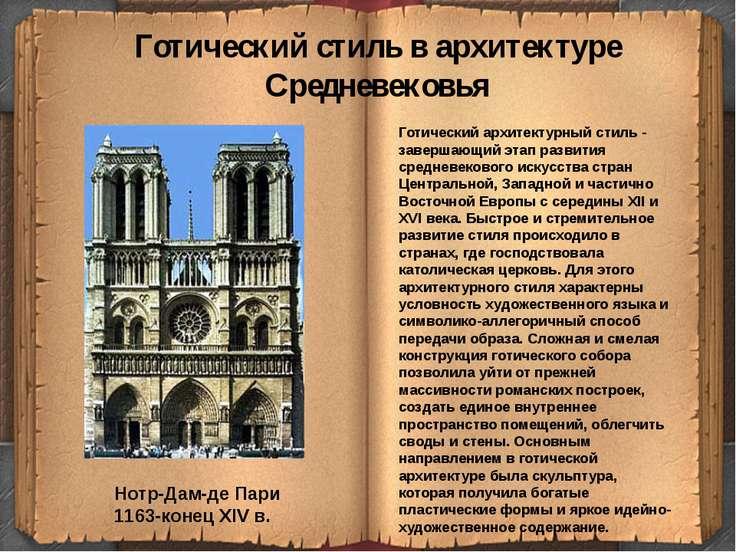 Готический стиль в архитектуре Средневековья Готический архитектурный стиль -...