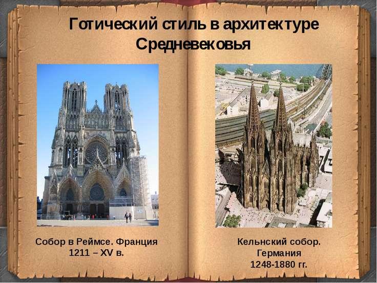 Готический стиль в архитектуре Средневековья Собор в Реймсе. Франция 1211 – X...