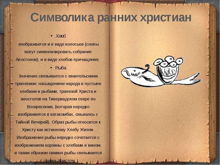 Хлеб изображается и в виде колосьев (снопы могут символизировать собрание Ап...