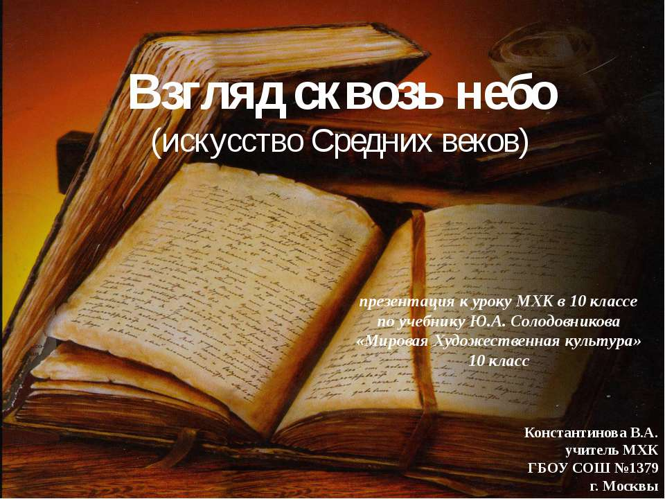 Взгляд сквозь небо (искусство Средних веков) презентация к уроку МХК в 10 кла...