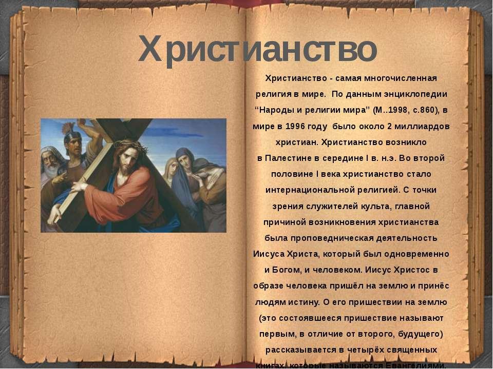 """Христианство - самая многочисленная религия в мире. По данным энциклопедии """"..."""