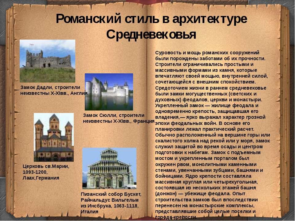 Романский стиль в архитектуре Средневековья Суровость и мощь романских сооруж...