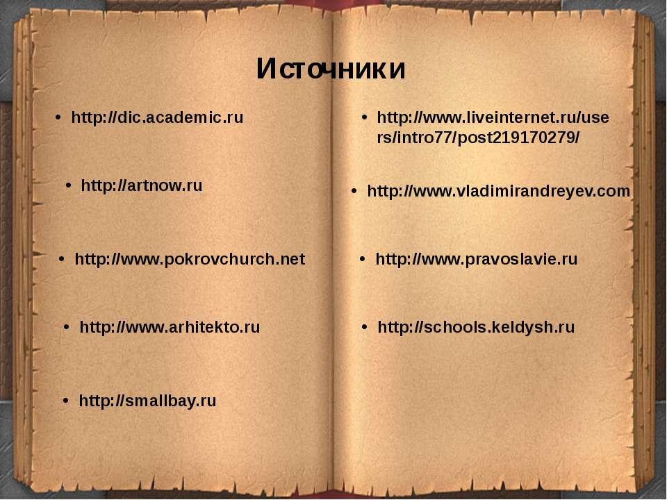 Источники http://dic.academic.ru http://www.liveinternet.ru/users/intro77/pos...