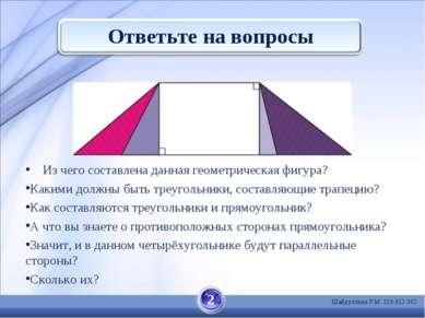 Ответьте на вопросы Из чего составлена данная геометрическая фигура? Какими д...