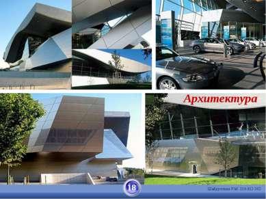 Архитектура 18 Шайдуллина Р.М. 219-912-302