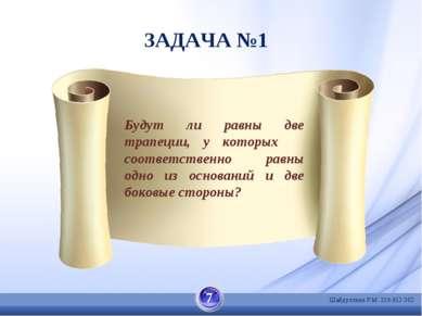 ЗАДАЧА №1 Будут ли равны две трапеции, у которых соответственно равны одно из...