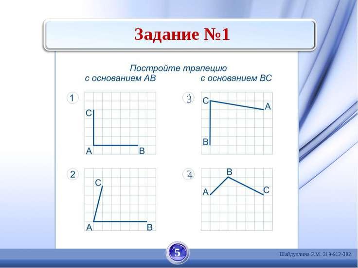 Задание №1 5 Шайдуллина Р.М. 219-912-302 3 4
