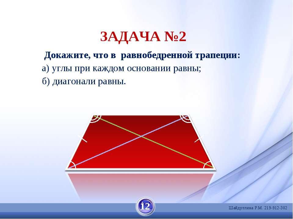 Докажите, что в равнобедренной трапеции: а) углы при каждом основании равны; ...