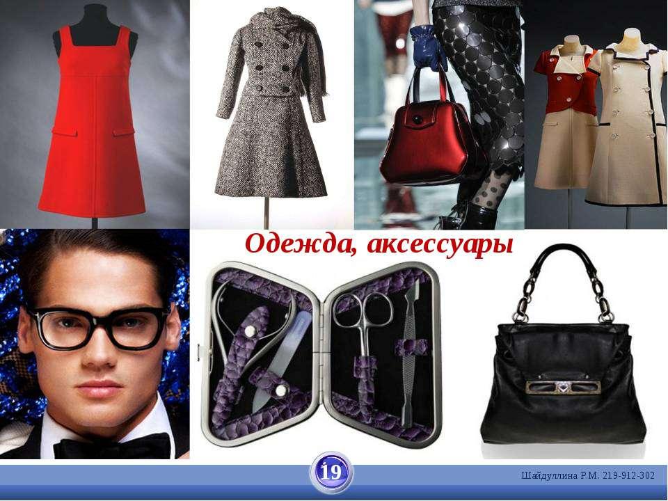 Одежда, аксессуары 19 Шайдуллина Р.М. 219-912-302