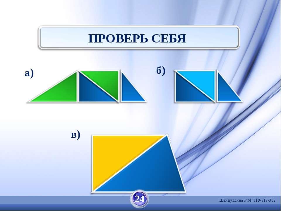 ПРОВЕРЬ СЕБЯ 24 Шайдуллина Р.М. 219-912-302