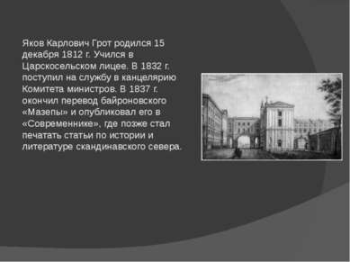 Яков Карлович Грот родился 15 декабря 1812 г. Учился в Царскосельском лицее. ...