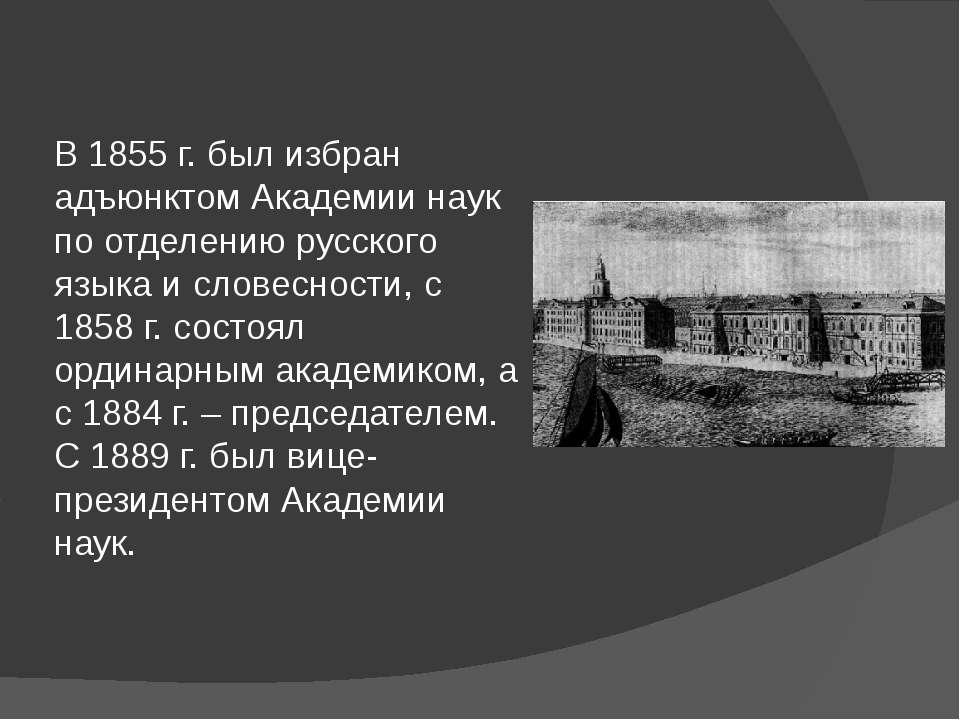 В 1855 г. был избран адъюнктом Академии наук по отделению русского языка и сл...