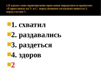 1.В каком слове правописание приставки определяется правилом: «В приставках н...