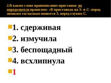 2.В каком слове правописание приставки не определяется правилом: «В приставка...