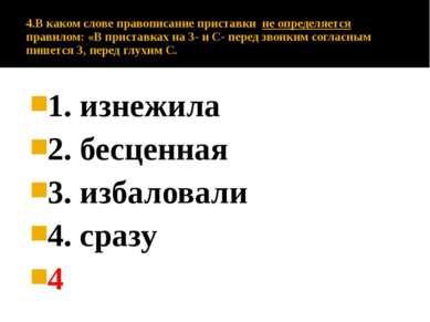 4.В каком слове правописание приставки не определяется правилом: «В приставка...