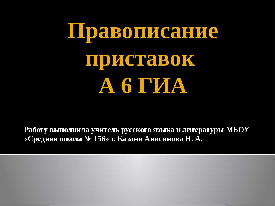 Правописание приставок А 6 ГИА Работу выполнила учитель русского языка и лите...