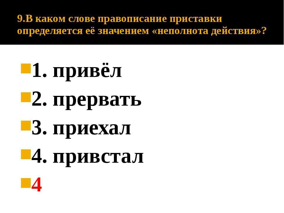 9.В каком слове правописание приставки определяется её значением «неполнота д...