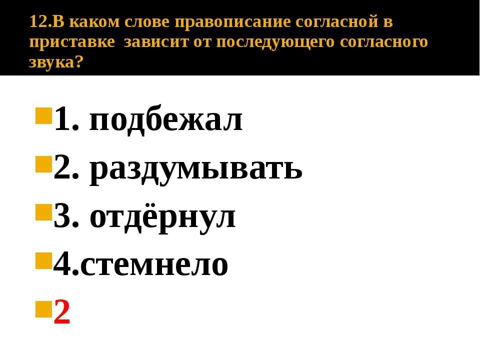 12.В каком слове правописание согласной в приставке зависит от последующего с...