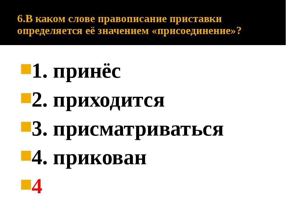 6.В каком слове правописание приставки определяется её значением «присоединен...