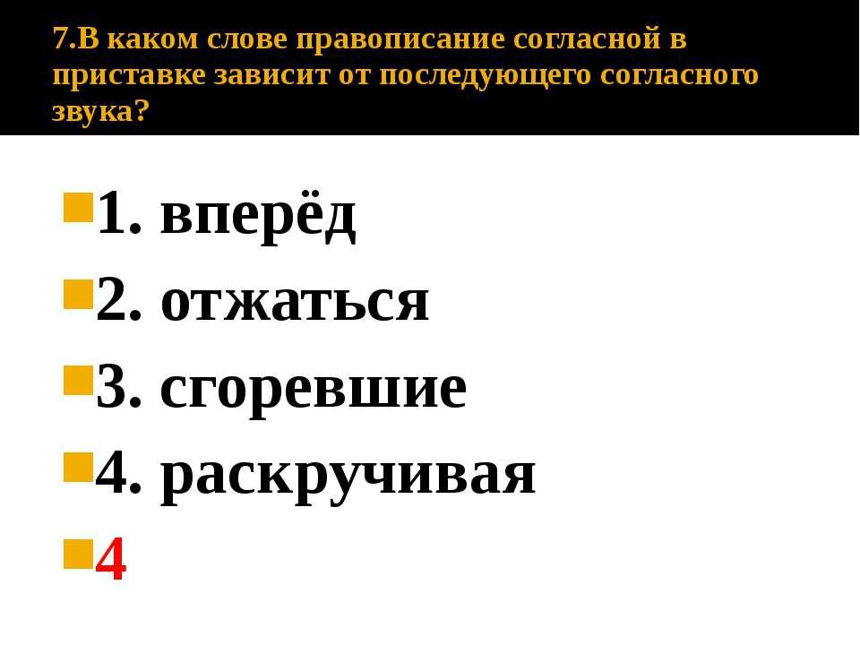 7.В каком слове правописание согласной в приставке зависит от последующего со...