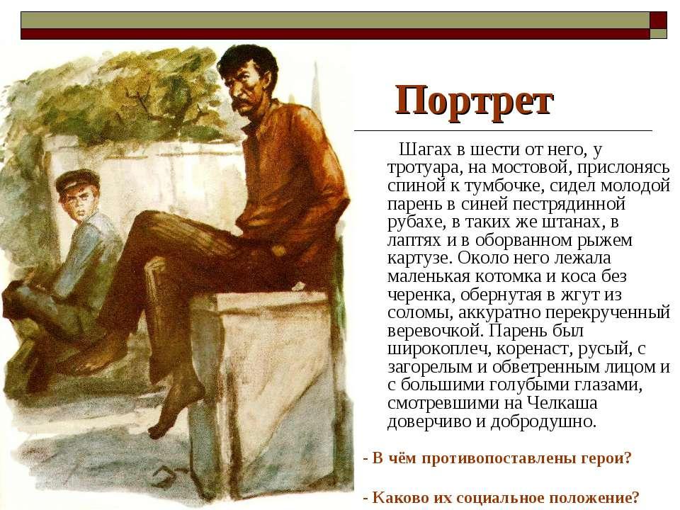 Портрет Шагах в шести от него, у тротуара, на мостовой, прислонясь спиной к т...