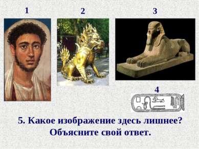 5. Какое изображение здесь лишнее? Объясните свой ответ. 1 2 3 4