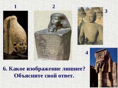 6. Какое изображение лишнее? Объясните свой ответ. 1 2 3 4
