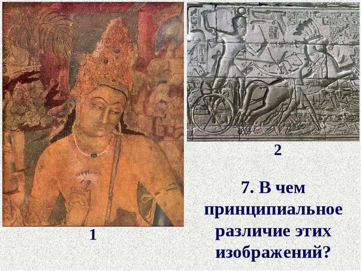 7. В чем принципиальное различие этих изображений? 1 2