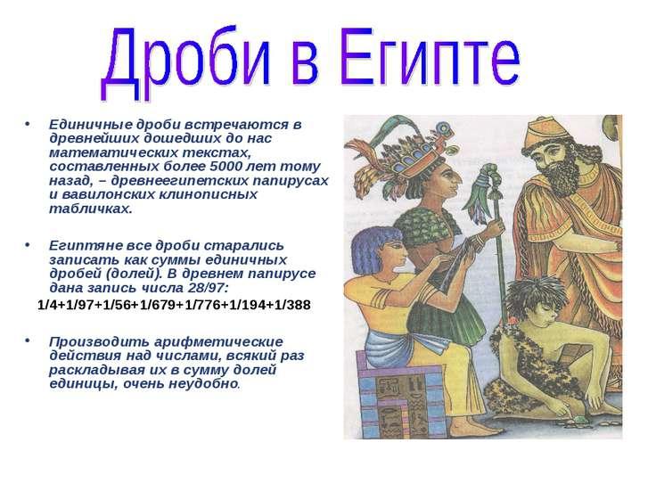 Единичные дроби встречаются в древнейших дошедших до нас математических текст...