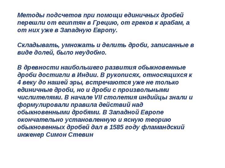 Методы подсчетов при помощи единичных дробей перешли от египтян в Грецию, от ...