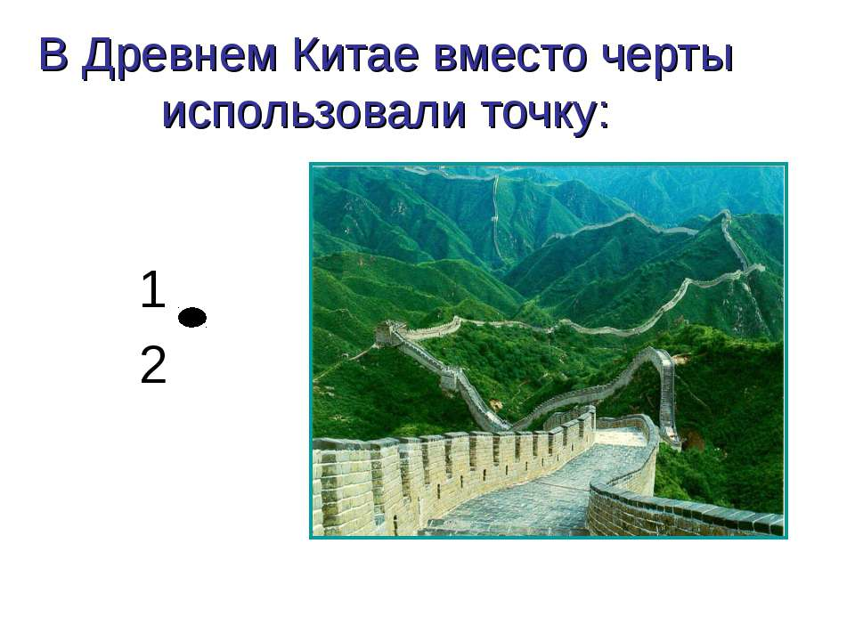 В Древнем Китае вместо черты использовали точку: 1 2