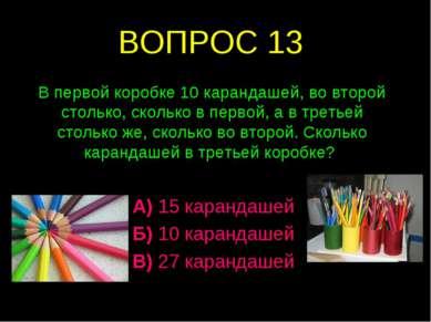 В первой коробке 10 карандашей, во второй столько, сколько в первой, а в трет...